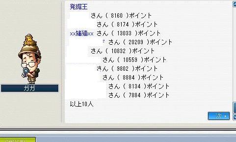 Maple091125_220613.jpg