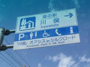kawamata.jpg