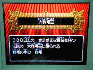 ドラクエブログ大称号王獲得-2