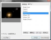 GIMPグラデーションフレア選択