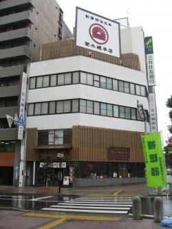 菊水総本店2003