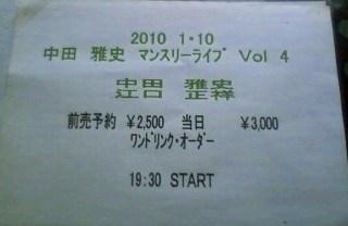 100110nakata.jpg