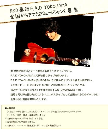 fad_yokohama_20091208004811.jpg
