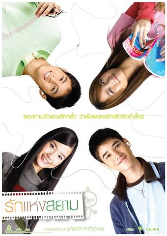 movie-loveofsiam-poster-hpa1.jpg