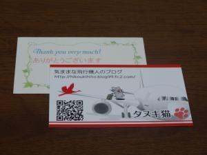 DSC03936_convert_20131113171013.jpg