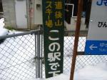 2010年1月出雲旅行 058