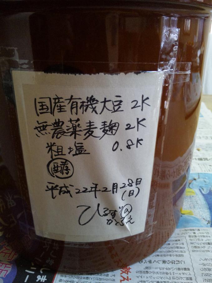 2010麦麹味噌