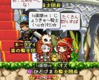 上級騎士★