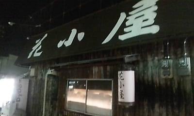 hanagoya091212.jpg