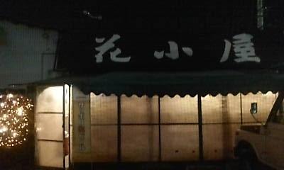 hanagoyasononi091212.jpg