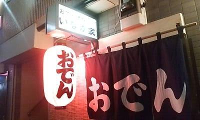 inakaya091120.jpg