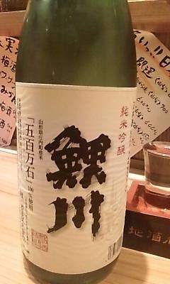 koikawa091128.jpg