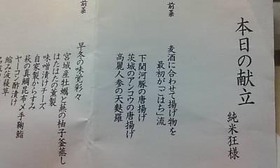 memosonoichi091205.jpg