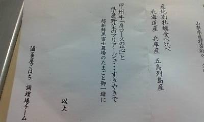memosononi091205.jpg