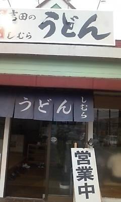 shimura091113.jpg
