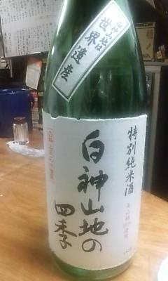 sirakamisanchinosiki091120.jpg