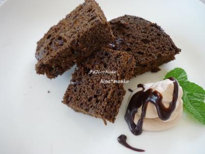 チョコレートcake