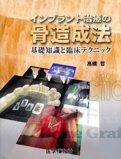 th_高橋先生の本