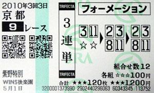 100303kyo09R.jpg