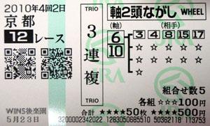 100402kyo12R.jpg
