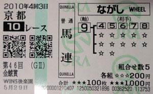 100403kyo10R.jpg