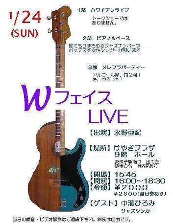 100124_コンサート
