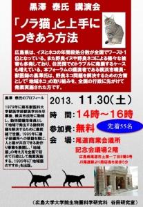 2013/11/30 尾道市「ノラ猫」と上手につきあう方法