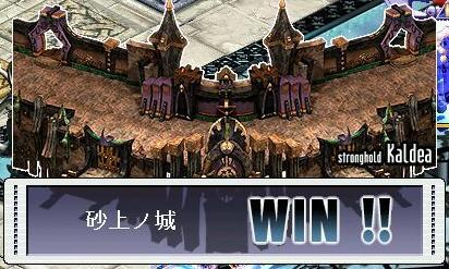 要塞勝利!