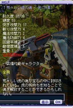 +11虎魂