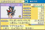 星蓮船統合パッチ『宝船』ver1.1+_02