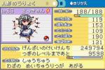 星蓮船統合パッチ『宝船』ver1.1+_08