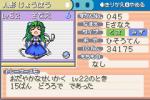 星蓮船統合パッチ『宝船』ver1.1+_10