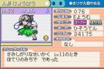 星蓮船統合パッチ『宝船』ver1.1+_13