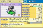 星蓮船統合パッチ『宝船』ver1.1+_14