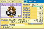 星蓮船統合パッチ『宝船』ver1.1+_17