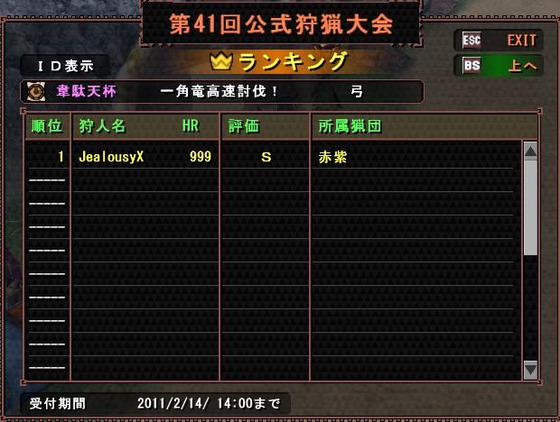 2011y02m11d_002420397.jpg