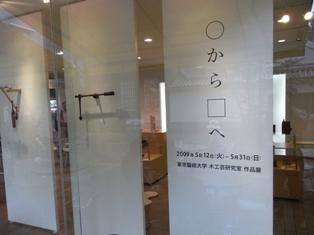 09年木工芸作品展