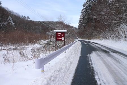雪の中のひとの駅看板