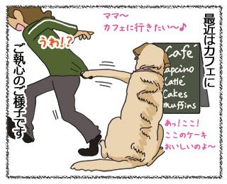 羊の国のラブラドール絵日記 4