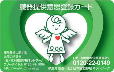 臓器提供意志登録カード(新)