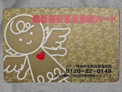 臓器提供意思表示カード(旧)