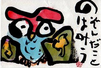 etegami155_20100929063931.jpg
