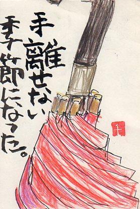 etegami302.jpg