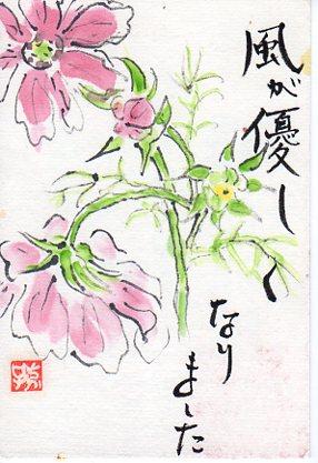 etegami333_20100918003647.jpg