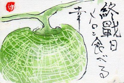 etegami548.jpg