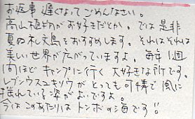 etegami631.jpg