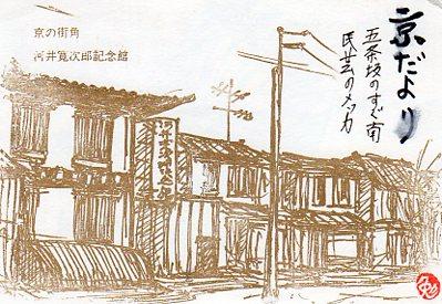 etegami666.jpg