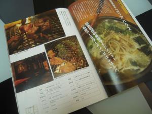 焼き肉ニクイッス韓菜和牛掲載ページ