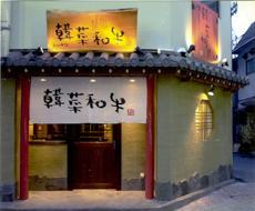 韓菜和牛コリアハウス 大阪市旭区でいちばんおいしい焼き肉屋さんです。