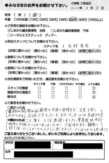 大阪市旭区千林大宮しおかわ鍼灸整骨院患者さまの喜びのお声
